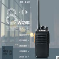 宝锋BF-E50无线手持对讲机酒店餐厅商业户外大功率对讲机宝峰批发