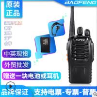 宝锋BF888s户外手持对讲机酒店餐厅商业无线大功率对讲机宝峰批发