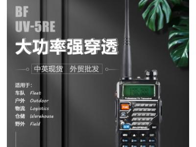 宝锋uv5r三代对讲机户外车队无线大功率手持机宝峰对讲机厂家批发