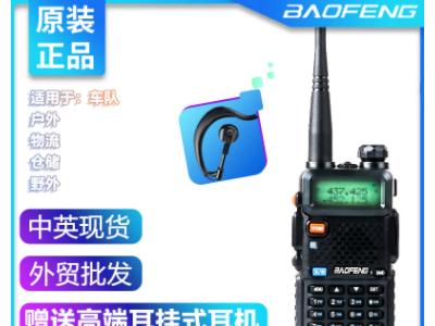 宝锋uv5r对讲机车队野外户外大功率手持机无线对讲机宝峰厂家批发
