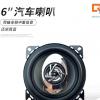 厂家直销同轴全频中重低音车载喇叭套装 汽车音响喇叭4寸5寸6寸