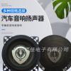 4寸汽车喇叭扬声器 家用电动式同轴喇叭 动感体验外磁式扬声器