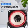 家用4寸汽车音响扬声器 全频带车载低音改装音响 电动式喇叭批发