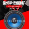 全频带低音音响喇叭 6.5寸圆形汽车喇叭 蓝色款汽车改装音响批发