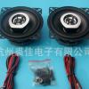 高音音响喇叭批发 4寸同轴复合扬声器汽车重低音车载低音改装音响