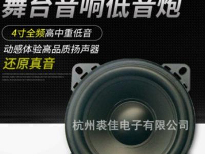 4寸低音炮舞台音响 汽车喇叭扬声器 全频高中重低音车载改装喇叭