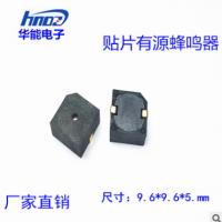贴片有源蜂鸣器3V9650B MLT-9650Y有源蜂鸣器SMD buzzer 厂家直销