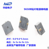 华能电子厂家直销有源贴片蜂鸣器 MLT-9650 HN9650B蜂鸣器12V