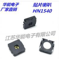 电磁式贴片蜂鸣器MLT1540-8Ω-0.8W 贴片喇叭蜂鸣器