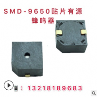SMD-9650B 5V 9605有源电磁式贴片蜂鸣器 9.6*9.6*5