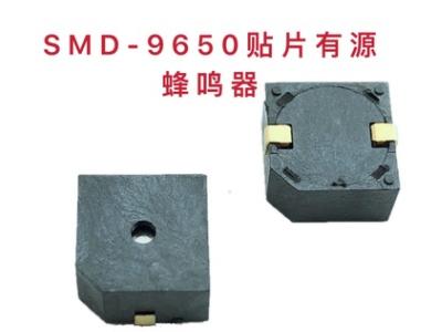SMD-9650 12V 有源电磁式贴片蜂鸣器 9.6mm*9.6mm*5mm