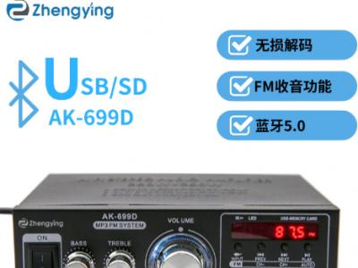 220V大功率蓝牙家用小型功放机音箱插卡U盘收音无损发烧定阻功放