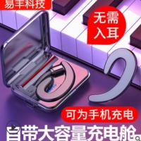新款跨境私模中性S9不入耳蓝牙耳机无痛型无线迷你传导超小挂耳式
