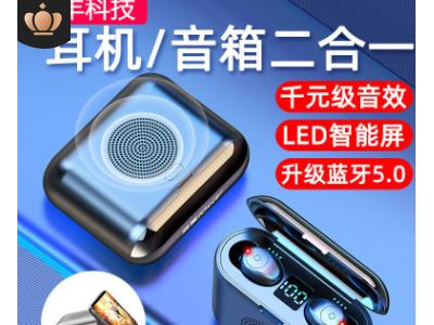 厂家直销新款F9无线蓝牙耳机双耳音箱二合一迷你播音音响跨境tws