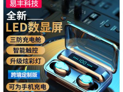 新款私模TWS跨境 F9-9蓝牙耳机双耳触摸版英文5.0定制带电量显示