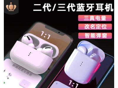 新款TWS无线5.0二三四代蓝牙耳机适用苹果运动降噪改名定位黑科技