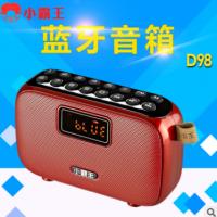 小霸王D98无线蓝牙音箱户外便携低音炮迷你FM收音机小音响