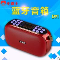 小霸王D91新款老人蓝牙音箱无线手机多功能小型迷你音响户外大音
