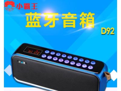 小霸王D92新款收音机无线蓝牙音响重低音户外便携式音响