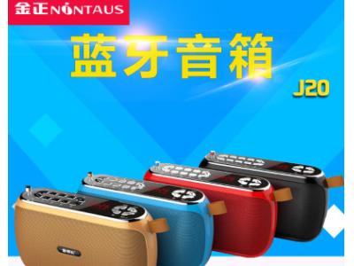 金正J20 无线蓝牙音箱 户外便携礼品定制低音炮大音量车载收音机