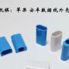 厂家直销 新款micro苹果 安卓数据线插头塑胶外壳 DD快充数据外壳