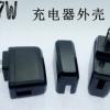 厂家直销 新款 7W电源塑料外壳 防火中美规 USB适配器 充电器外壳