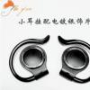 厂家直销 专业生产塑胶壳耳机配件 蓝牙有字小耳挂配电镀银饰片