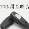 厂家直供 新款有线对讲机配件调音咪麦壳 耳机式通用调音咪壳