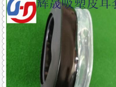 厂家生产加工吸塑航空耳套 液体硅胶皮耳套 耳机套