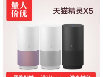 天猫音箱精灵 X5智能音响AI蓝牙音箱语音声控小闹钟智能机器人