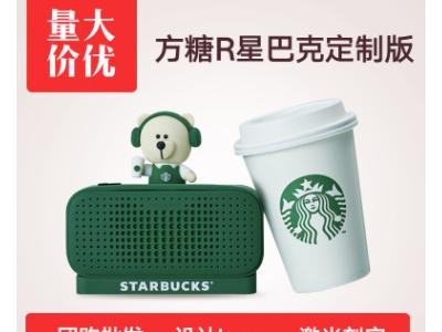 适用于天猫精灵方糖R星巴克定制版智能音箱蓝牙音响家用咖啡闹钟