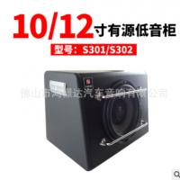 洛威LOWEI S301 S302 10寸 12寸有源 低音柜 低音柜车载改装喇叭