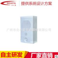 BDXPA北斗星有源木质音箱BDX-101A 室内有源音柱有源壁挂音箱