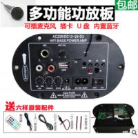 低音炮音响主板内置蓝牙收音功能可插U盘麦克风重低音炮芯