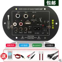 家用音响功放板 12V24V220V蓝牙低音炮功放插卡U盘音箱多功能配件
