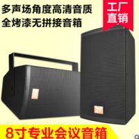 瑞臻专业会议音响 舞蹈瑜珈房音箱 8寸烤漆音箱K歌音响 工厂直销