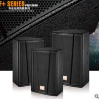 批发专业音箱10寸12寸15寸全频包房音箱舞台返听会议音响工厂直销