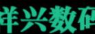 深圳市祥兴数码科技有限公司