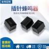 晶体式单向电子讯响器 矩形非纸质机械式有源蜂鸣器3V驱鼠蜂鸣器