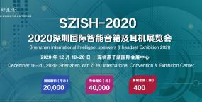 2020深圳国际智能音箱与智能耳机展览会