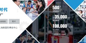 2021上海国际消费电子技术展