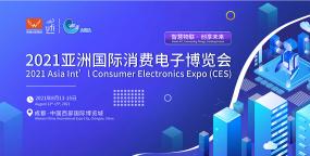2021消费电子博览会/亚洲消费电子展览会