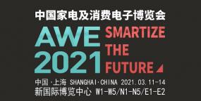 AWE-中国家电及消费电子博览会