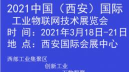 2021中国(西安)国际工业物联网技术展览会