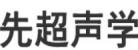 深圳市龙岗区耐思电子厂