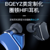BQEYZ BQ3类定制十单元圈铁入耳式耳机