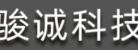 东莞市骏诚科技有限公司