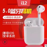 二三代i12无线蓝牙耳机 马卡龙运动tws耳机立体声工厂批发OEM定制