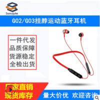 跨境专供G03蓝牙耳机G02颈挂脖运动蓝牙双耳立体跑步耳机TWS无线