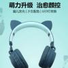 带灯猫儿发光耳机头戴式手机无线蓝牙耳机 USB立体声游戏电脑耳麦